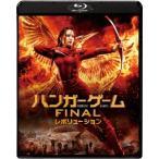 ジェニファー・ローレンス ハンガー・ゲーム FINAL:レボリューション Blu-ray Disc