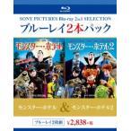 アダム・サンドラー モンスター・ホテル/モンスター・ホテル2 Blu-ray Disc