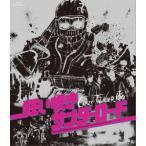 狂い咲きサンダーロード オリジナルネガ・リマスター版 Blu-ray Disc