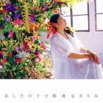 夏川りみ あしたの子守唄 12cmCD Single