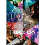 THE BACK HORN 『KYO-MEIツアー 〜運命開歌〜』 [2DVD+ブックレット]<完全生産限定盤> DVD