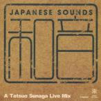 �ܱ�ä�� �²� - A Tatsuo Sunaga Live Mix CD