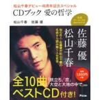 松山千春 松山千春デビュー40周年記念スペシャル CDブック 愛の哲学 [BOOK+CD] Book