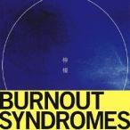 BURNOUT SYNDROMES 檸檬 [CD+DVD] CD