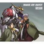 SPYAIR RAGE OF DUST<期間生産限定盤> 12cmCD Single