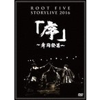 ROOT FIVE (√5) ROOT FIVE STORYLIVE TOUR 2016 『序〜舞闘絵巻〜』 [3DVD+カラーブックレット]<初回生産限定版> DVD