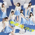 Wake Up,Girls! 僕らのフロンティア [CD+DVD] 12cmCD Single