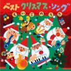 ベスト クリスマス・ソング えいごのうた CD