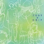 Halo at 四畳半 万有信号の法則-EP 12cmCD Single