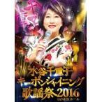 水谷千重子 水谷千重子キーポンシャイニング歌謡祭 2016 in NHK ホール DVD