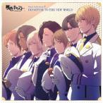 逢坂良太 ミュージカル・リズムゲーム 『夢色キャスト』 Vocal Collection2 〜DEPARTURE TO THE NEW WORLD〜 CD