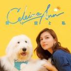 セレイナ・アン 青い空と私 [CD+DVD] 12cmCD Single