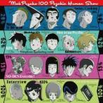 モブサイコ100 | ドラマCD サイキックヒューマンショー CD