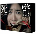 松井珠理奈 死幣-DEATH CASH- Blu-ray BOX Blu-ray Disc