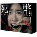 松井珠理奈 死幣-DEATH CASH- DVD-BOX DVD