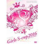 Girls S-cup2016〜七夕ジョシカク祭り〜 DVD