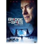 トム・ハンクス ブリッジ・オブ・スパイ DVD