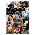 秋山竜次 クリエイターズ・ファイル Vol.01 Book