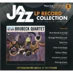 ジャズ・LPレコード・コレクション 5号 [BOOK+LP] Book