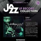 ジャズ・LPレコード・コレクション 14号 [BOOK+LP] Book