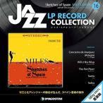 ジャズ・LPレコード・コレクション 16号 [BOOK+LP] Book