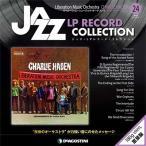 ジャズ・LPレコード・コレクション 24号 [BOOK+LP] Book