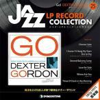 ジャズ・LPレコード・コレクション 25号 [BOOK+LP] Book