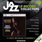 ジャズ・LPレコード・コレクション 31号 [BOOK+LP] Book