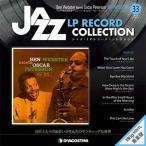 ジャズ・LPレコード・コレクション 33号 [BOOK+LP] Book