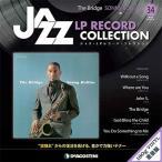 ジャズ・LPレコード・コレクション 34号 [BOOK+LP] Book