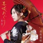 岩佐美咲 美咲めぐり〜第1章〜 [CD+DVD]<初回生産