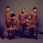 Da-iCE 恋ごころ<通常盤> 12cmCD Single