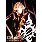 森久保祥太郎 森久保祥太郎 LIVE TOUR 2016 心・裸・晩・唱 PHASE6 DVD