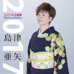 島津亜矢 島津亜矢2017年全曲集 CD