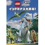 ブライス・ダラス・ハワード LEGO ジュラシック・ワールド:インドミナス大脱走! DVD