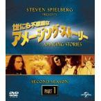 ダニー・デヴィート 世にも不思議なアメージング・ストーリー 2ndシーズン パート1 バリューパック DVD