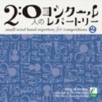 土気シビックウインドオーケストラ 20人のコンクールレパートリー Vol.2 - 雲海の詩 CD