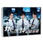 中島健人 ガードセンター24 広域警備指令室 DVD