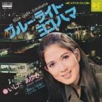 いしだあゆみ ブルー・ライト・ヨコハマ MEG-CD