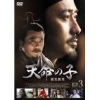 ウー・ショウポー[呉秀波] 天命の子〜趙氏孤児 DVD-BOX3 DVD 特典あり