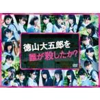 欅坂46 徳山大五郎を誰が殺したか? DVD 特典あり