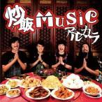 アルカラ 炒飯MUSIC<通常盤> 12cmCD Single