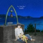GOODWARP bravo!bravo!bravo!/ Sweet Darwin (うどん盤) 12cmCD Single