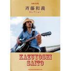 斉藤和義 斉藤和義セレクション バンド・スコア Book