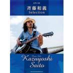 斉藤和義 斉藤和義 Selection ピアノ・ソロ Book