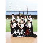 こぶしファクトリー 辛夷其ノ壱 [CD+DVD]<初回生産限定盤A> CD