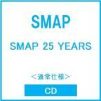 SMAP SMAP 25 YEARS<通常仕様> CD