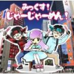 USAXA! みっくす!じゃーじゃーめん 12cmCD Single