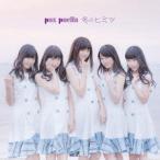 パクスプエラ (pax puella) 冬のヒミツ [CD+DVD] 12cmCD Single