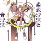 空想委員会 色恋沙汰の音沙汰 [CD+DVD]<初回限定盤> 12cmCD Single 特典あり